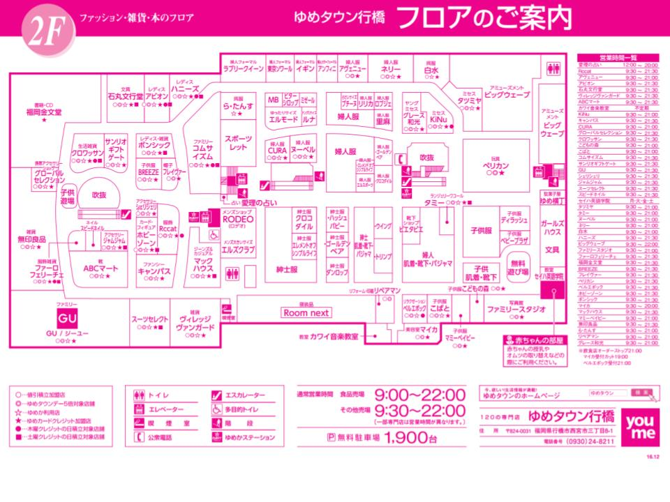 y015.【ゆめタウン行橋】2Fフロアガイド170426版.jpg