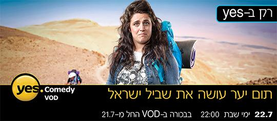 G:\Yes Series Channels\היילייטס\2017\יולי\שערים ובאנרים מאסף\TomYaar.jpg