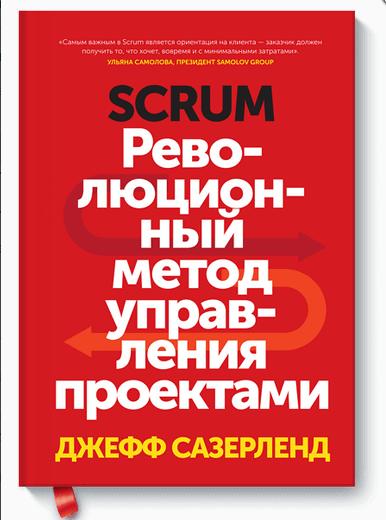 лучшие книги по управлению и менеджменту «SCRUM»,  Джефф Сазерленд