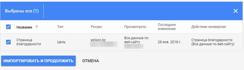 Выбор цели для импорта в Google AdWords
