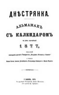 D:\OSVITA UA\ФРАНКО\ФОТО\Дністрянка на 1877 р.jpg