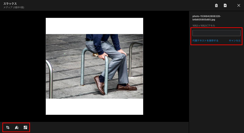 画面右側にある「代替テキスト」には画像を説明する文章を入力することでSEO対策になります。画面左下にあるアイコンで画像を編集することができます。