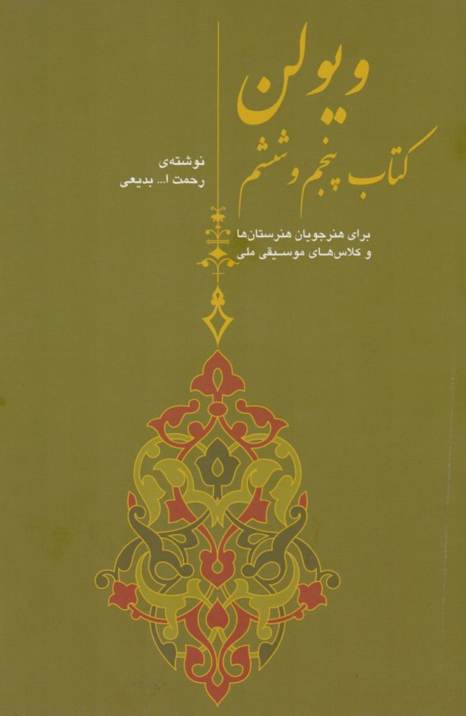 کتاب ویولن پنجم و ششم رحمتالله بدیعی انتشارات سرود
