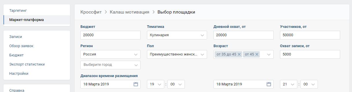 Подбор групп для закупа на оффер Вконтакте