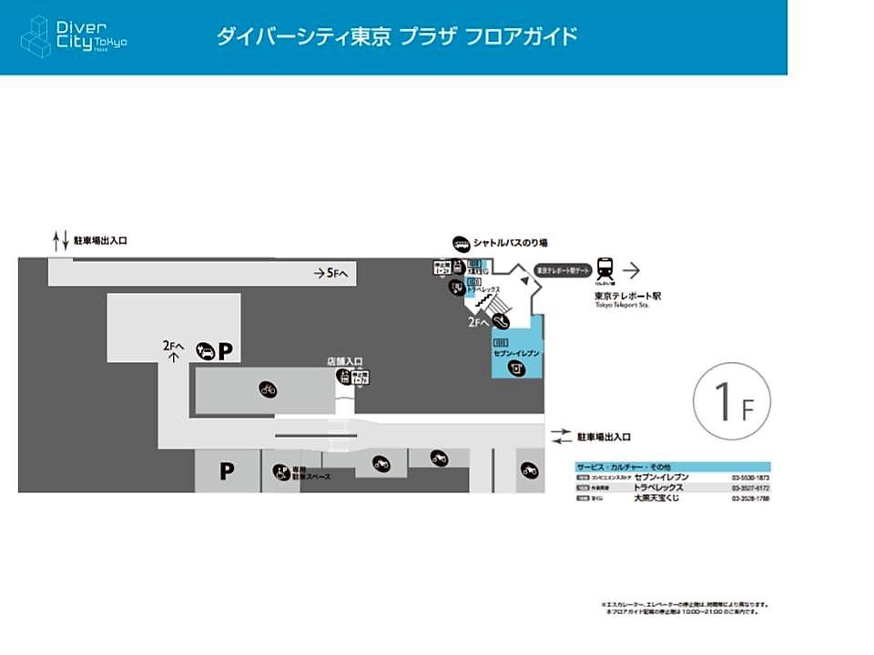 D01.【DC東京】1Fフロアガイド 170306版.jpg