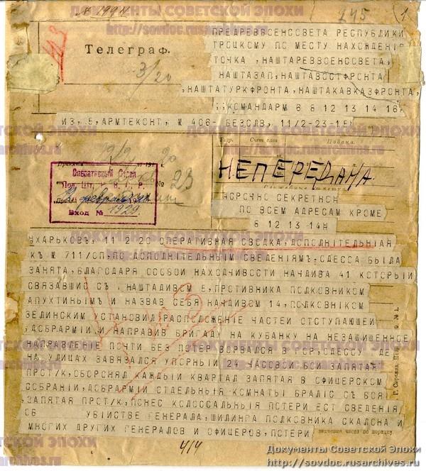 Голові Реввійськради Льву Троцькому повідомляють про винахідливість начдива Осадчого