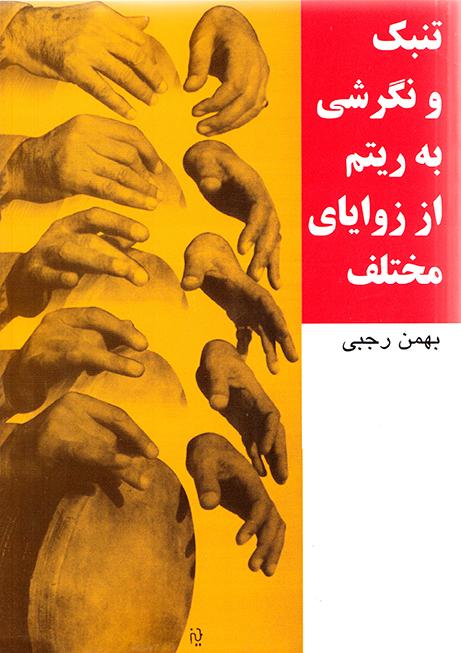 کتاب تنبک و نگرشی به ریتم از زوایای مختلف بهمن رجبی انتشارات سرود