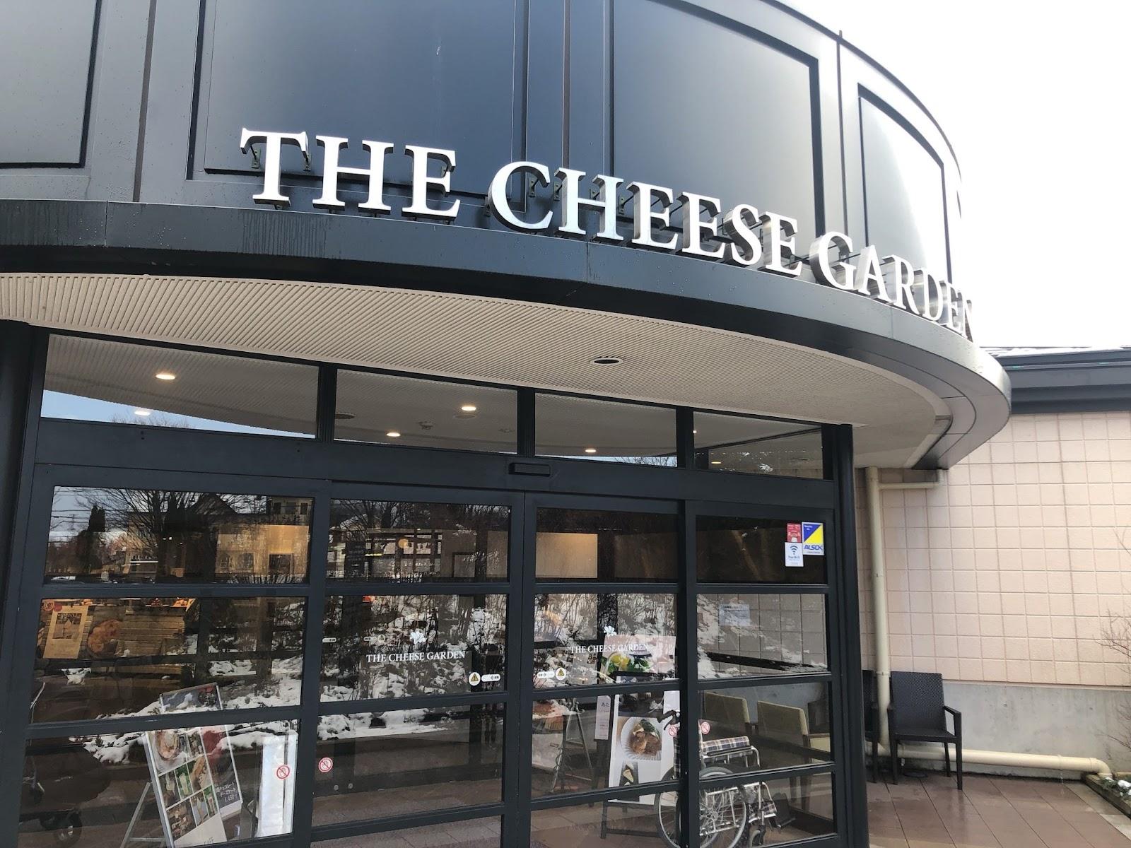 チーズガーデン 那須本店