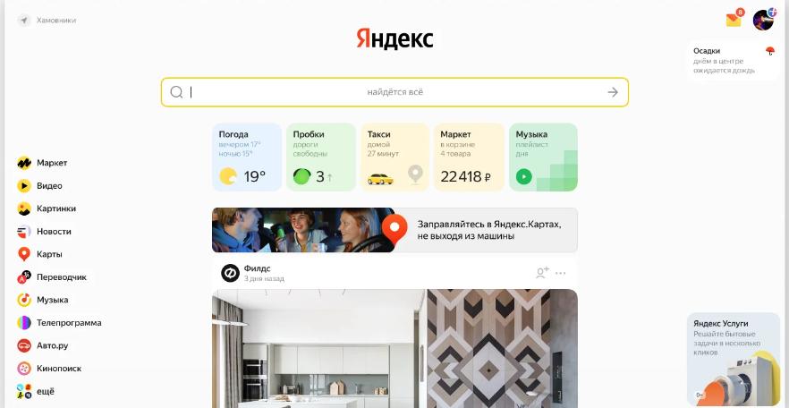 Новая версия поиска Яндекса — Y1 обновленная версия главной страницы поиска Яндекса