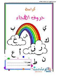 تحميل كتاب غدا اجمل pdf