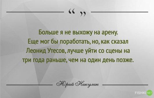 Yuri Vladimirovich Nikulin 30