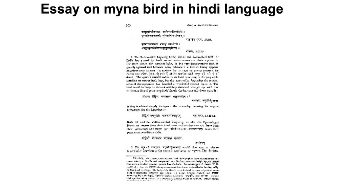 Essay on sanskrit language in sanskrit