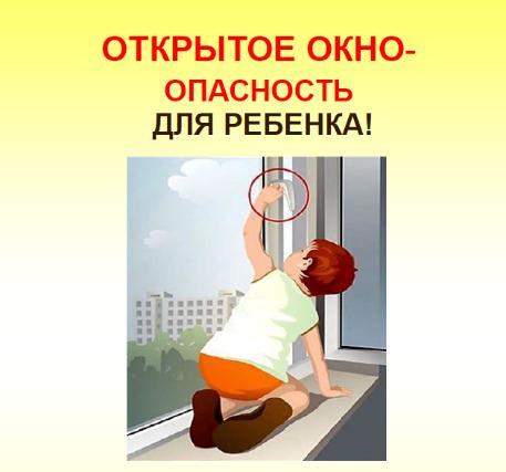 """Безопасные окна"""""""