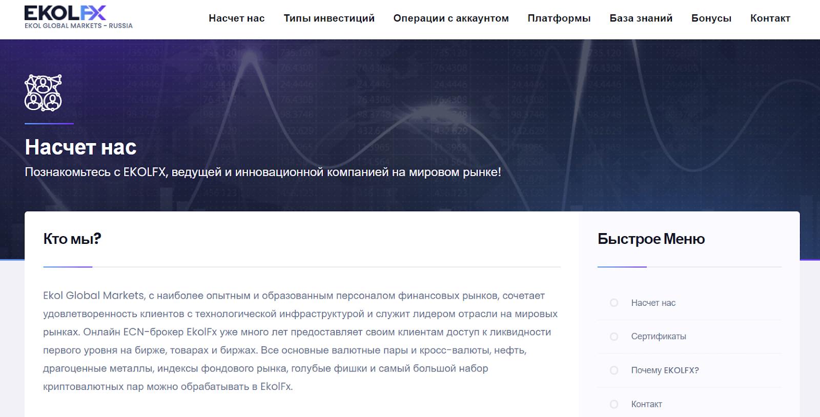 """Отзывы об EkolFX: надежный проект или """"кухня""""? обзор"""