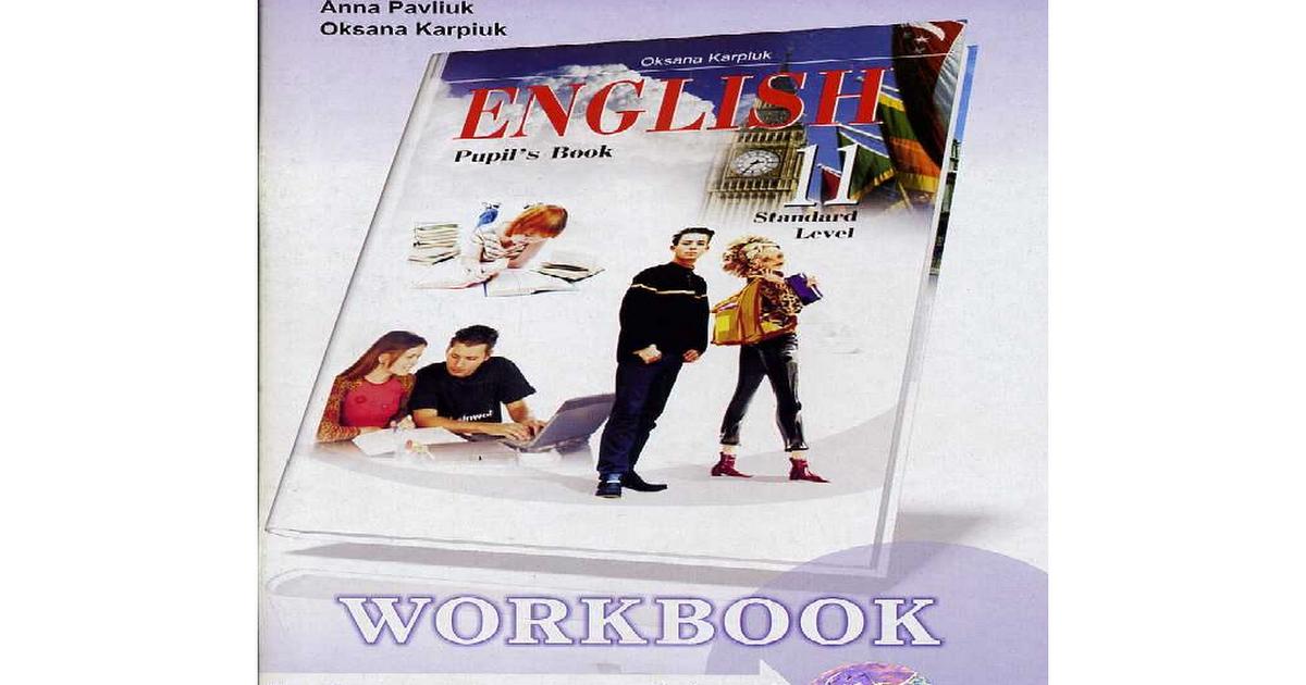 Oksana Karpiuk English 10 Workbook Решебник