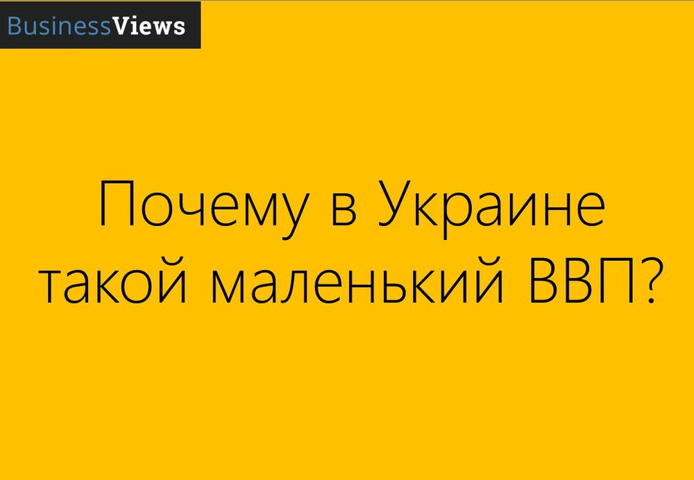 Почему в Украине маленький ВВП