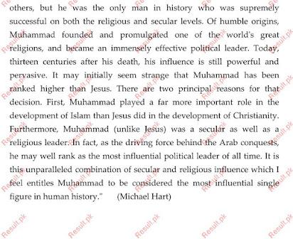 education system in pakistan essay in urdu