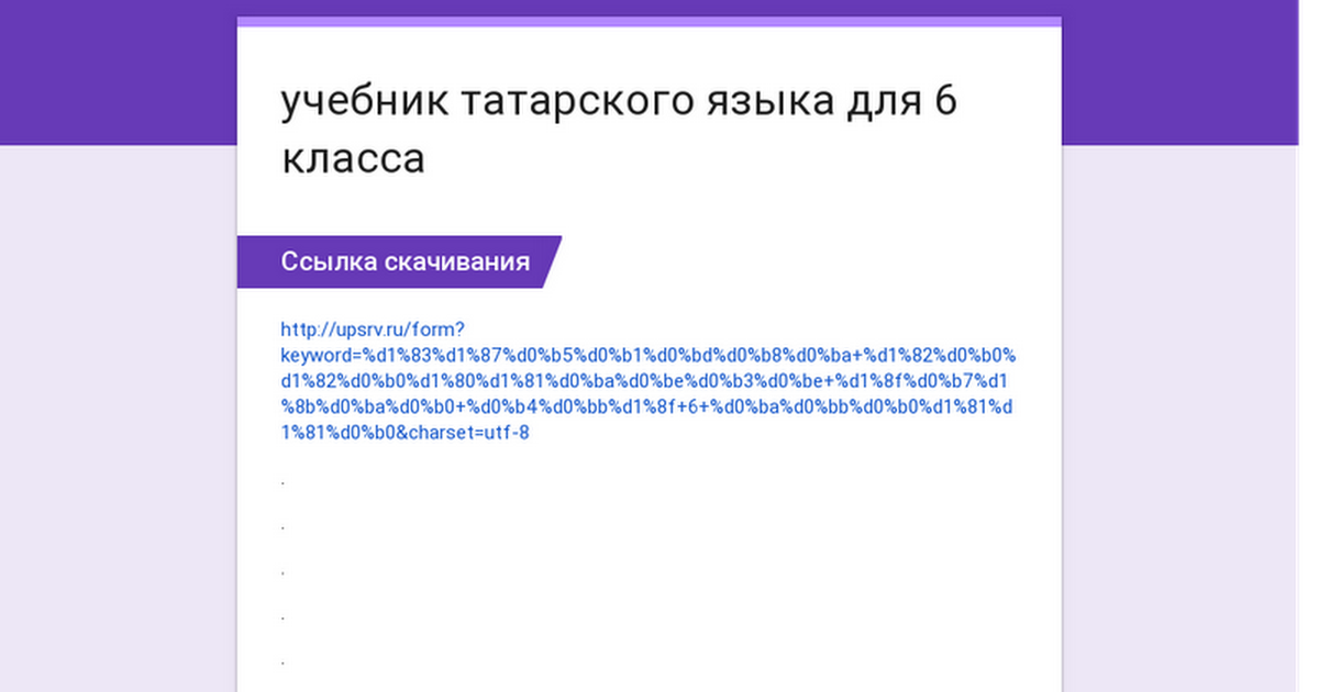 гдз по татарскому языку 6 класс хайруллина
