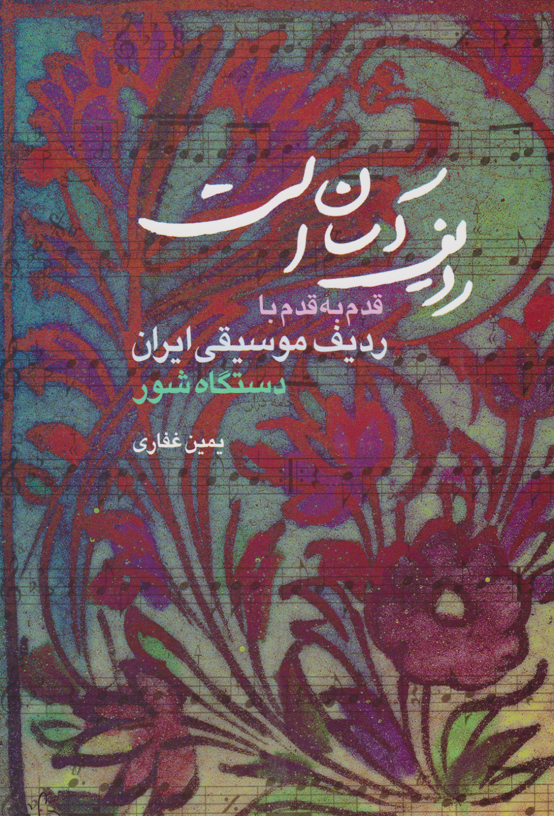 کتاب ردیف آسان است یمین غفاری انتشارات هستان