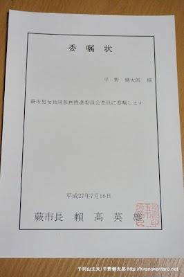 蕨市男女共同参画推進委員会委員