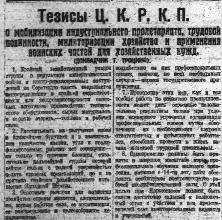 """Заголовок та частина тез Троцького про мілітаризацію господарства // """"Правда"""", 22 січня 1920-го"""