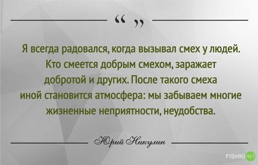 Yuri Vladimirovich Nikulin 24