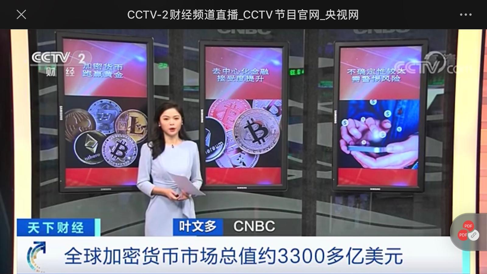 Canal televisivo chinês falando sobre criptoativos