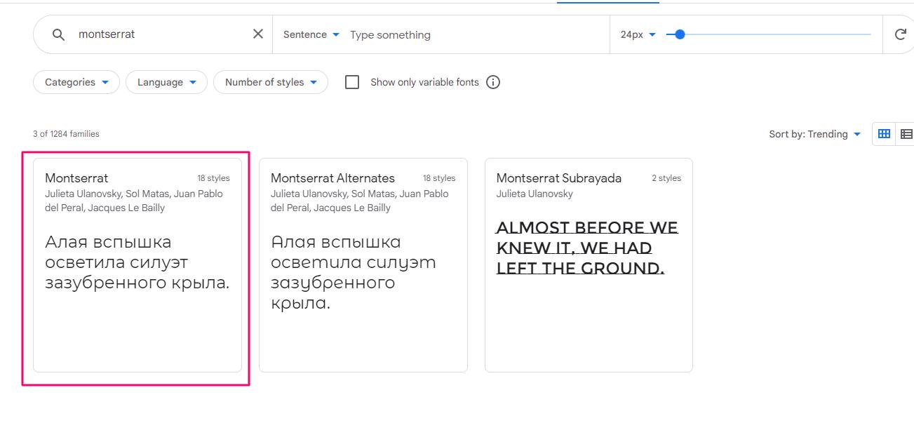 Подбор шрифта Montserrat в Google Fonts