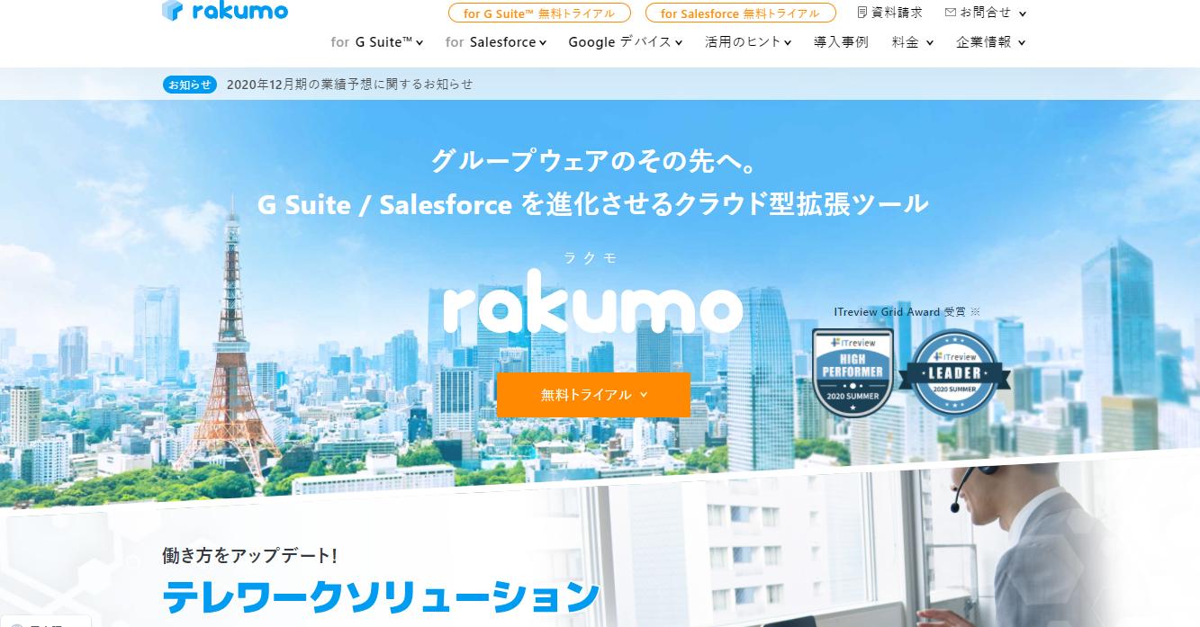 rakumoワークフローのサイト画像