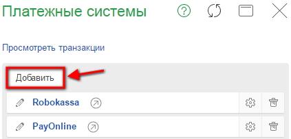 Добавить ПС.png
