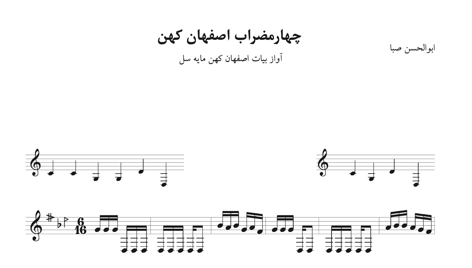 نت چهارمضراب اصفهان کهن سل ابوالحسن صبا