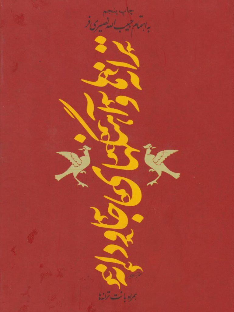 کتاب ترانهها و آهنگهای جاودانه همراه با نت ترانهها حبیبالله نصیریفر جلد اول انتشارات ثالث
