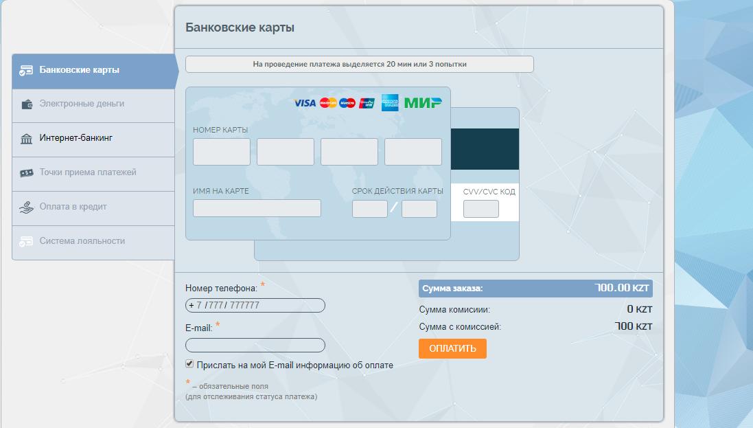 Paybox оплата