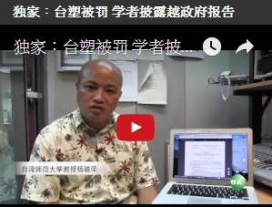 【轉載】台灣學者揭露越南總理府提交國會台塑越鋼廠污染案最終報告