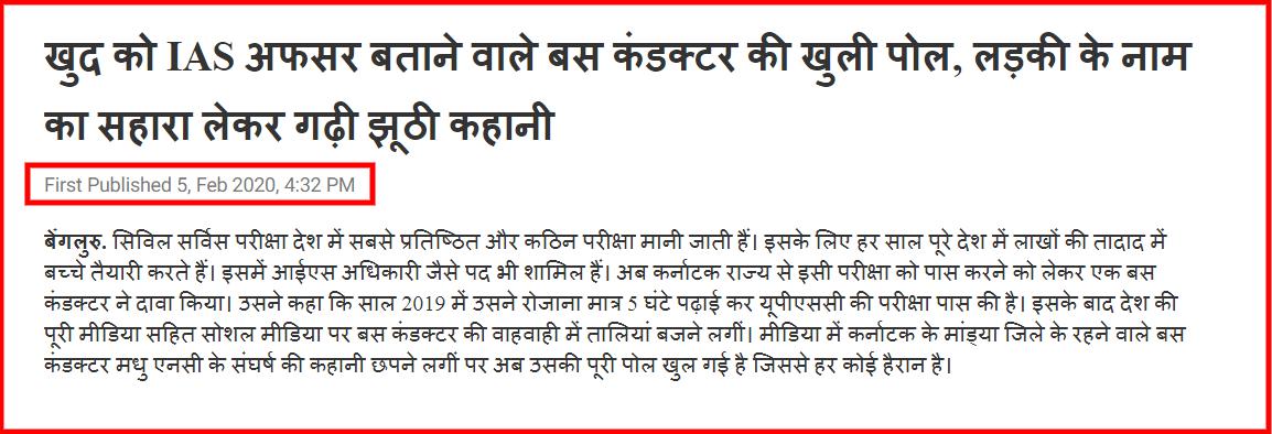 screenshot-hindi.asianetnews.com-2020.05.25-22_27_56.png