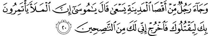 alQashash-28_20.png