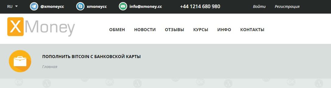 Пополнить биткоин через сайт XMoney.cc