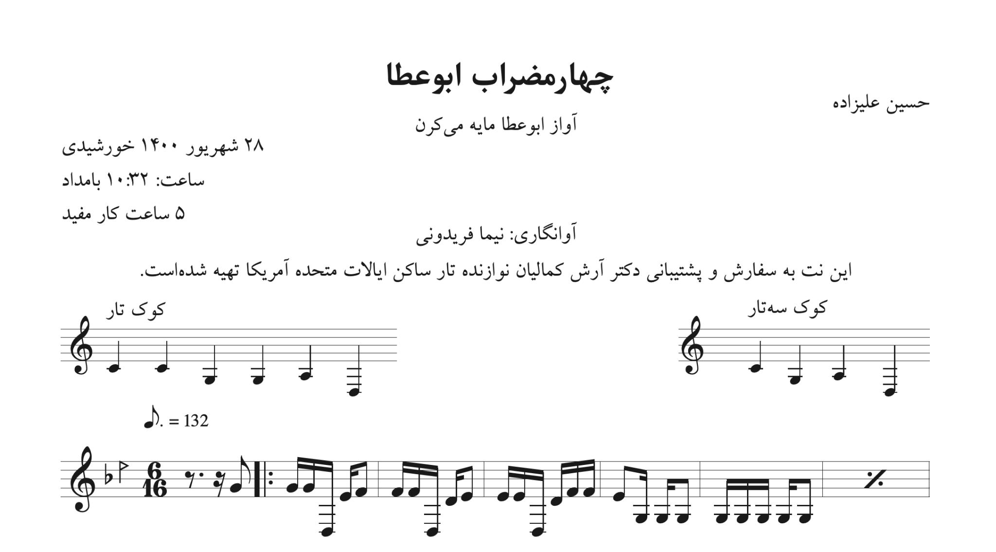 نت چهارمضراب ابوعطا اول حسین علیزاده آوانگاری نیما فریدونی