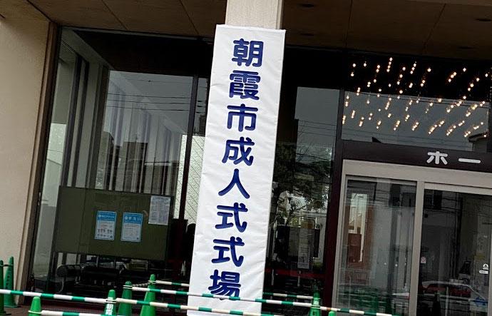 朝霞市の2021年成人式レポート