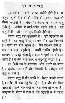 mere sapno ka bharat essay in hindi