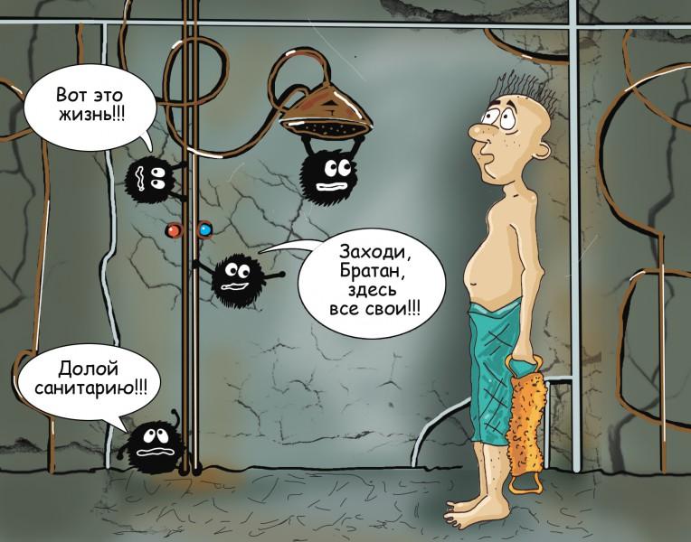 Комикс в газету: тема антисанитария в душевых для рабочих