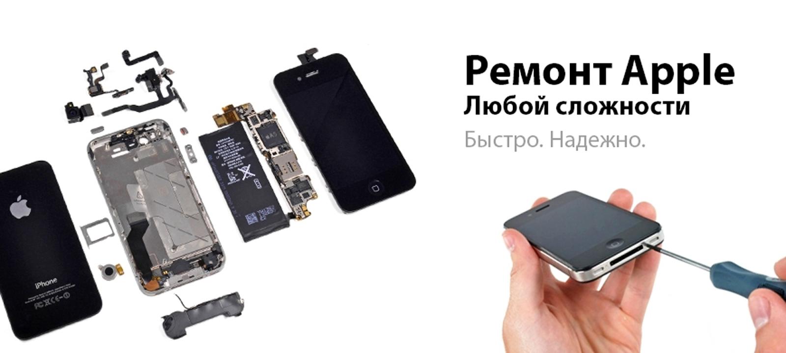 Заказать ремонт техники Apple в Москве