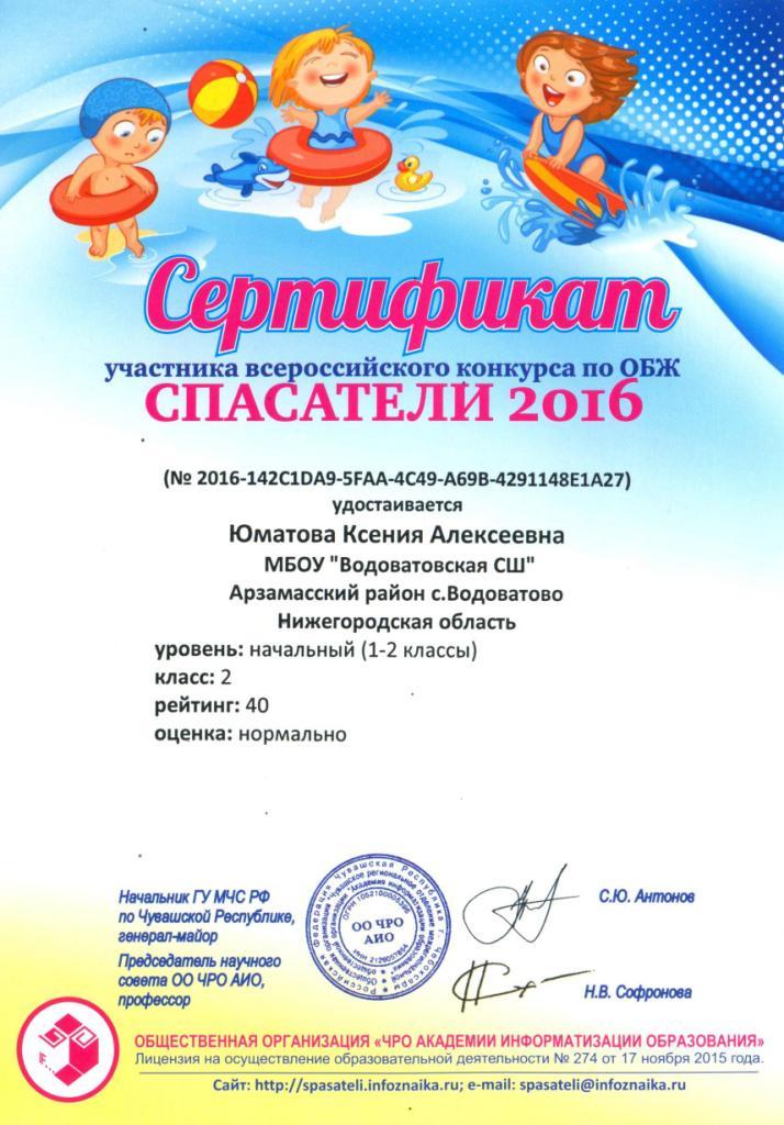Сертификаты спасатели 002.jpg