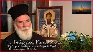 Αποτέλεσμα εικόνας για Πρωτοπρ. Γεώργιος Μεταλληνός