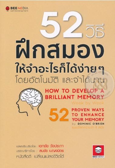 8 หนังสือจิตวิทยา จาก SE-ED Online ที่ไม่ควรพลาด (ส่วนลด 2% Dealcha!)