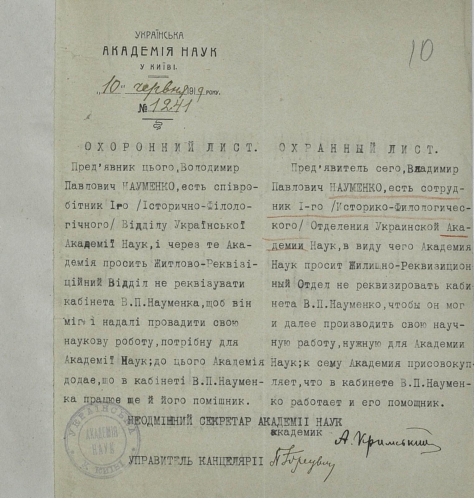 Охоронний лист, виданий Володимиру Науменку 10 червня 1919-го. Зберігається в архівно-кримінальній справі В.П.Науменка у Галузевому державному архіві СБУ