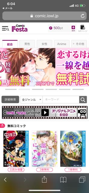 コミック フェスタ 評判