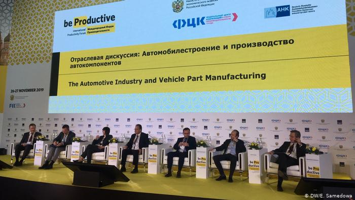 Первый международный форум производительности