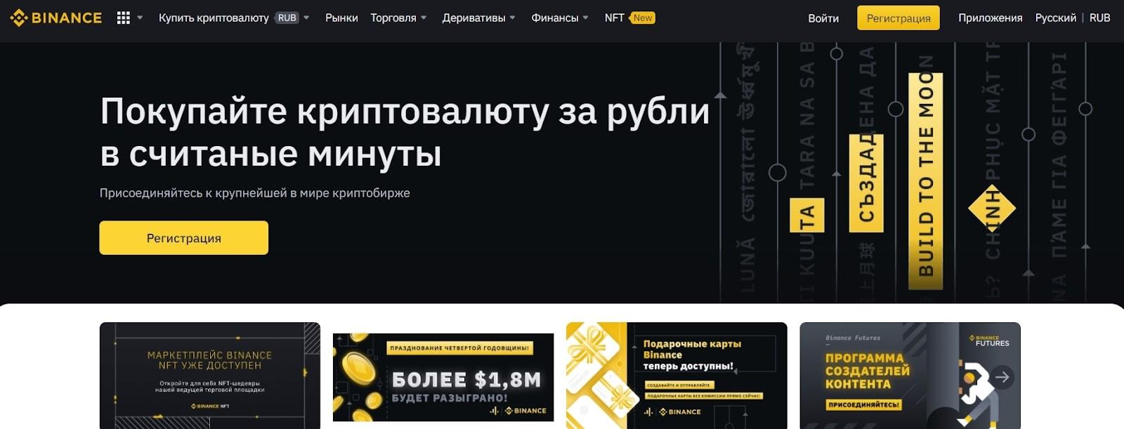 Отзывы о Binance: выгодно ли торговать на криптобирже? реальные отзывы
