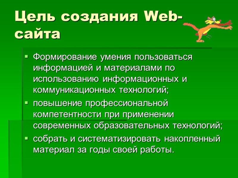 Цели разработки сайта